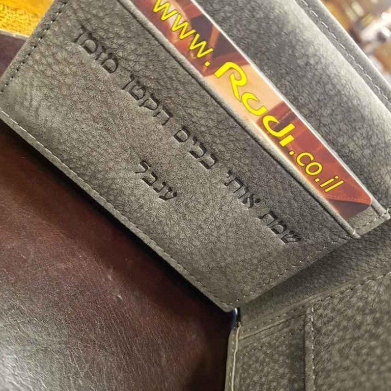 רעיונות למתנות – דוגמא להטבעה מס' 3 – צריבה – הדפסה בארנק עור לגברים של רודי מוצרי עור