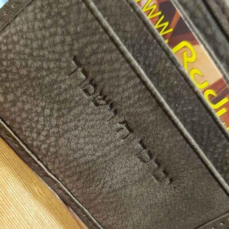 מתנות לחבר – דוגמא להטבעה מס' 9 – צריבה – הדפסה בארנק עור לגברים של רודי מוצרי עור