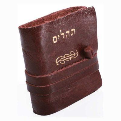 מתנה קטנה – ספר תהלים קטן עם אפשרות להטבעה וחריטה אישית על כריכת התהלים – דגם 23110