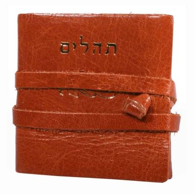 מתנה קטנה – ספר תהלים קטן עם אפשרות להטבעה וחריטה אישית על כריכת התהלים – דגם 23111