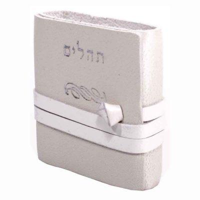 מתנה קטנה – ספר תהלים קטן עם אפשרות להטבעה וחריטה אישית על כריכת התהלים – דגם 233112