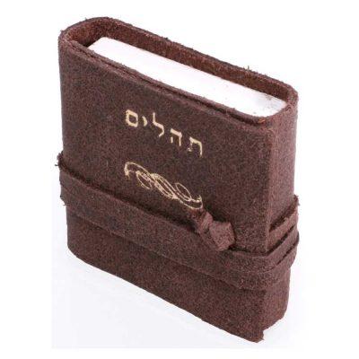 מתנה לגבר שיש לו הכל ספר תהלים בכריכת עור אמיתי דגם 8888 ניתן להטביע עד 3 מילים