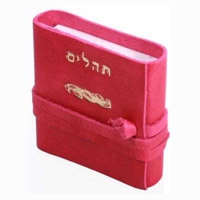 מתנה קטנה – ספר תהלים קטן עם אפשרות להטבעה וחריטה אישית על כריכת התהלים – דגם 23114