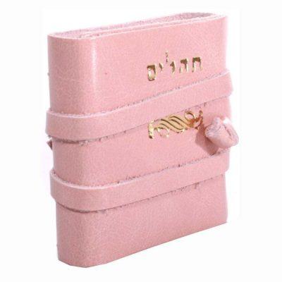 מתנה קטנה – ספר תהלים קטן עם אפשרות להטבעה וחריטה אישית על כריכת התהלים – דגם 23113