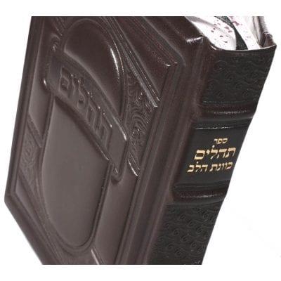 ספרי קודש תהילים בכריכת עור אמיתית ומהודרת, תהלים המפורש – כוונת הלב | דגם 1013