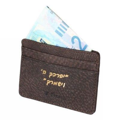 יברכך השם וישמרך ארנק דק לכרטיסי אשראי מעור  (כולל הטבעה מוכנה לא ניתן לשנות את ההטבעה)