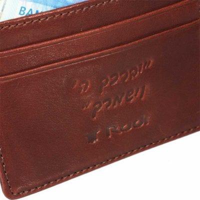 יברכך השם וישמרך ארנק דק לכרטיסי אשראי מעור עם הטבעה (כולל הטבעה מוכנה לא ניתן לשנות את ההטבעה) 231112