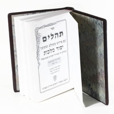 """תהלים יסוד מלכות הכי מהודר בעולם מעור ברידג', 100% תוצרת ישראל, מיוצר בעבודת יד ע""""י מומחים בלבד!"""
