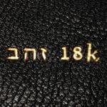 זהב 18K