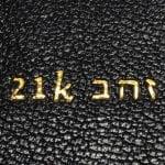 זהב 21K (תוספת ₪8)