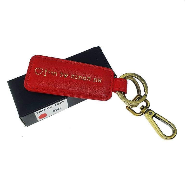 מחזיק מפתחות אדום